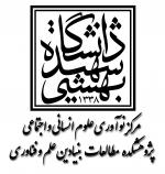 لوگو مرکز نوآوری دانشگاه بهشتی